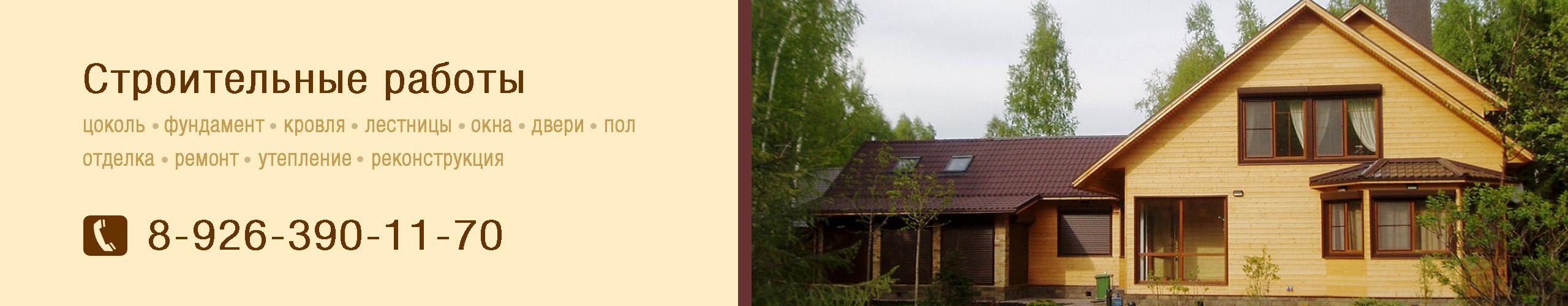 Реконструкция и ремонт дачных домов, сантехника, электрика